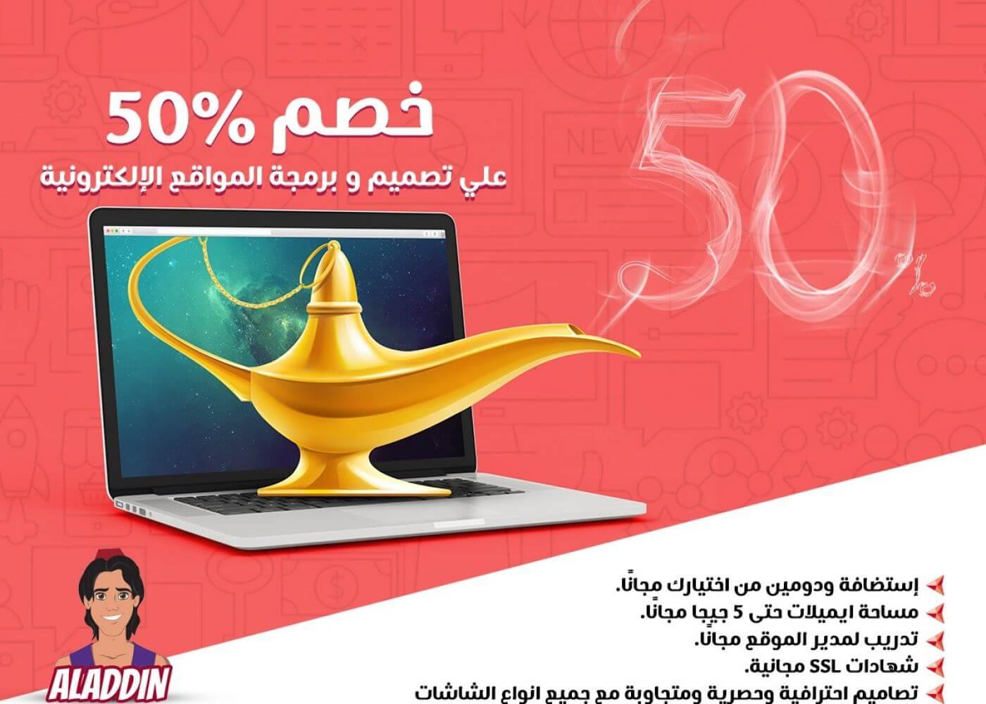 خصم 50% على تصميم المواقع الإلكترونية وأنظمة الإدارة